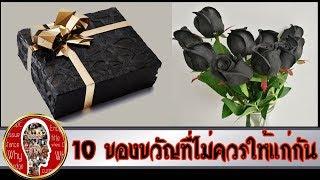 10 ของขวัญที่ไม่ควรให้แก่กัน