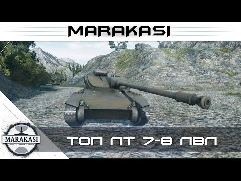 World Of Tanks топ легких танков для поднятия статистики Wot