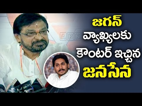 Janasena Strong Counter To YS Jagan Over His Controversial Comments Against Pawankalyan