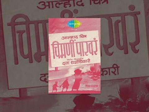 Chimani Pakare [1952] | Full Movie | Babi Shakuntala, Raja Nene, Sulochana, Indira Chitnis