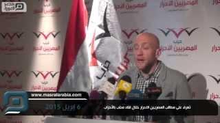 مصر العربية | تعرف على مطالب المصريين الاحرار خلال لقاء محلب بالأحزاب