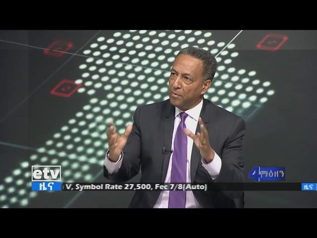 Ato Zemedeneh Negatu About Ethio Telecom's Privatization Process