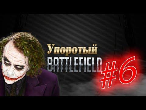 Упоротый Battlefield 4 #6 - Упоротый урок нагиба D: