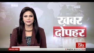 Hindi News Bulletin | हिंदी समाचार बुलेटिन – Jan 04, 2018 (1.30 pm)