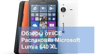 Lumia 640 XL - первый взгляд. Распаковка.