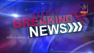 Siyatha Breaking News |Siyatha News