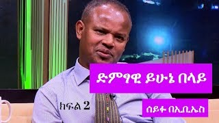 Seifu on EBS: interview with Yehune part 2