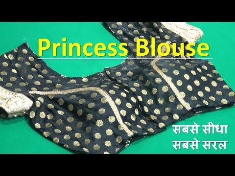 princess cut blouse cutting and stitching step by step in hindi