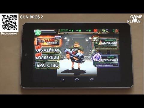 [Android] Game Plan #157 GUN BROS 2