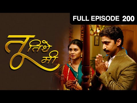 Tu Tithe Mi - Watch Full Episode 200 Of 1st December 2012 video