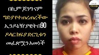 #ETHIOPIA - Kim Jong - nam killing Suspect 'was paid $90 for baby oil prank'