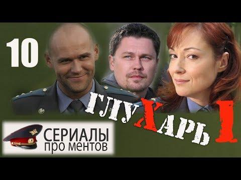 Глухарь 1 сезон 10 серия (2008) - Культовый детективный сериал!