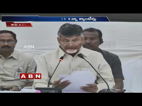 AP CM Chandrababu Releases 8th White Paper On Rural and Town Infrastructure Development | ABN Telugu