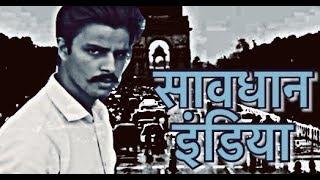 Savdhan India    Filmy thROAST