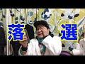 【ももクロ】有安杏果サクライブ2019当落発表で奇跡が...!?