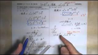【てらtube】数A 場合の数 11.二項定理・多項定理(問題解説)