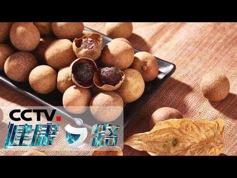中國-健康之路-20190915 一方水土一方藥——桂圓