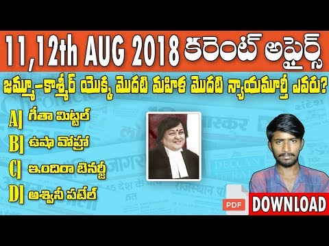 11,12th August 2018 Current Affairs in Telugu | Daily Current Affairs in Telugu | Use full to