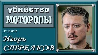 Игорь Стрелков о покушении на Моторолу 17.10.2016