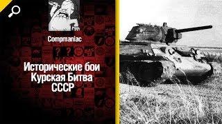 Обзор танков СССР в Исторических Боях. Курская Битва - от Compmaniac [World of Tanks]