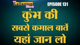 Kumbh 2019 Prayagraj Yogi Adityanath का प्लान | Lallantop Show | 14 Jan