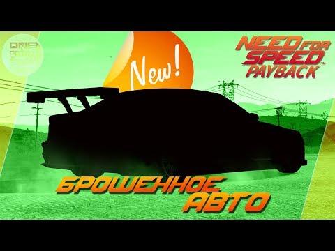 Need For Speed: Payback - БРОШЕННОЕ АВТО ИЗ MOST WANTED / Где находится? (Локация)