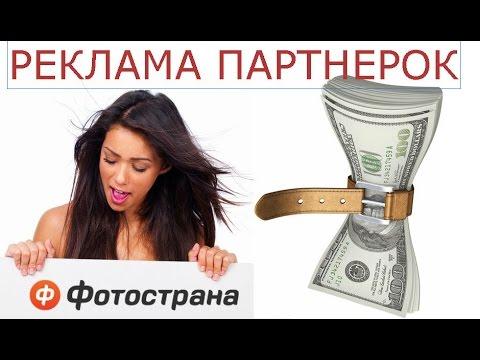 Фотострана — реклама партнерских программ