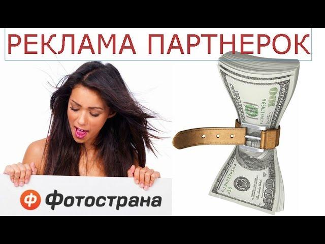 Фотострана  реклама партнерских программ