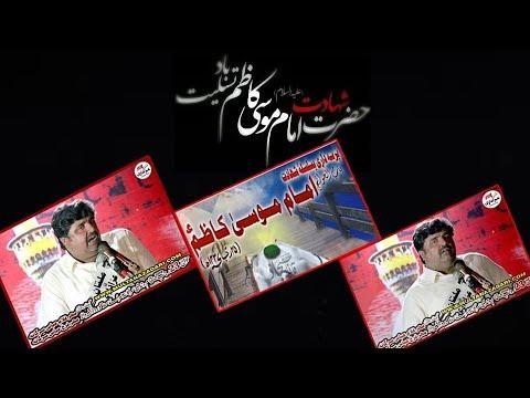 Zakir Syed Aamir Abbas Rabani I Majlis 23 Rajab 2019 I Shahadat Imam Musa Kazim (a.s)
