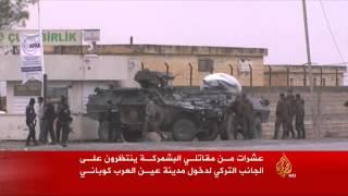تنظيم الدولة يستهدف وحدات الحماية الكردية بعين العرب