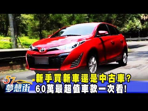 台灣-57夢想街 預約你的夢想-20210802 新手買新車還是中古車? 60萬最超值車款一次看!
