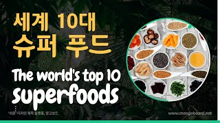 (건강정보) 세계 10대 슈퍼푸드, (Health information) The world's top 10 superfoods.