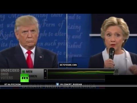 На волне взаимных оскорблений: чем запомнилось противостояние Клинтон и Трампа