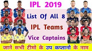 IPL 2019 : Final List Of All 8 Teams Vice Captains