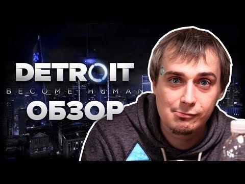"""Опять говно? Detroit """"Стать Человеком"""" / обзор без спойлеров"""