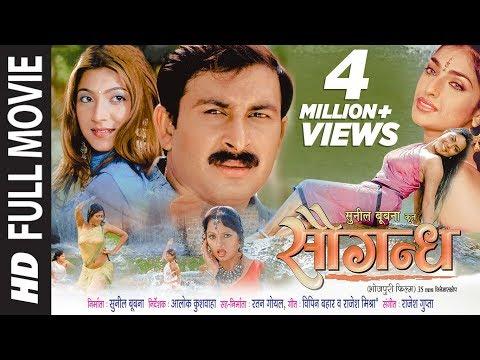 Saugandh  Full Bhojpuri Movie  Feat.Manoj TiwariRinku Ghosh