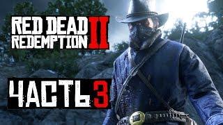 Прохождение Red Dead Redemption 2 — Часть 3: Ограбление Поезда