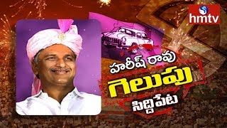 Harish Rao Win In Siddipet | TRS leads in 90, Congress in 19 and BJP in 3 | hmtv
