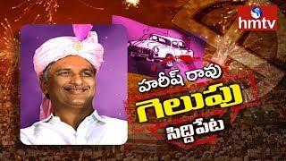Harish Rao Won In Siddipet - TRS leads in 90- Congress in 19 and BJP in 3 - hmtv - netivaarthalu.com