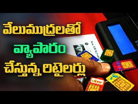 Beware, SIM card sellers can misuse your Thumb impression   Special focus