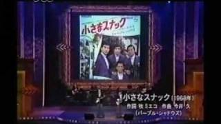 2009 July 18 Japanese Group Sounds Blue Comets Blue Chateau