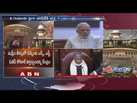 Reservations Quota bill passed in Rajya Sabha, President Nod Soon | ABN Telugu