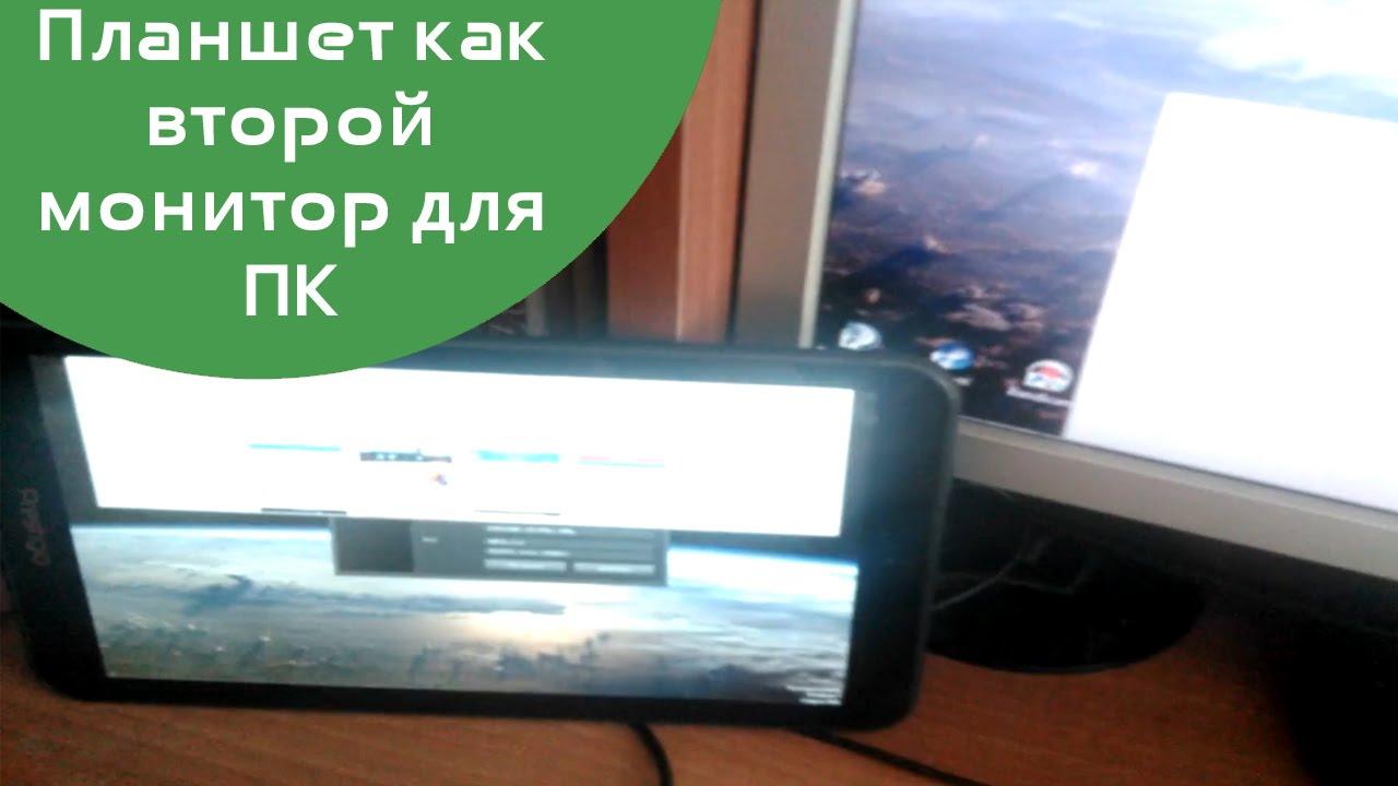 Как сделать второй монитор из планшета