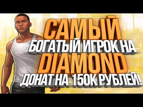 САМЫЙ БОГАТЫЙ ИГРОК НА DIAMOND RP! ДОНАТ НА 150К РУБЛЕЙ