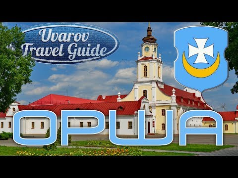 ОРША Belarus Travel Guide