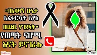 """""""በአሳዛኝ ሁኔታ አፈቀርኳት እያለ በጩቤ የገደላት"""" የወጣት ናሆሚ እናት ይናገራሉ - Nahomi mother speaks"""