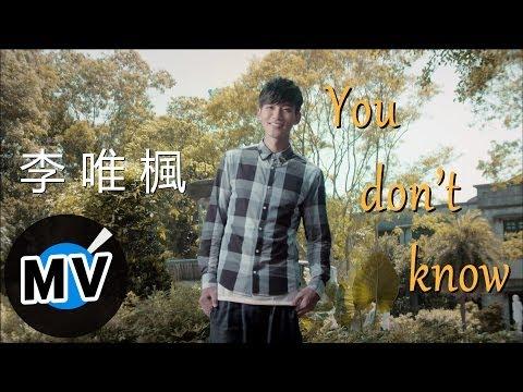 李唯楓- You Don't Know (官方完整版MV)三立華劇 剩女保鏢 片尾曲