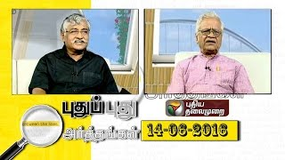 Pudhu PuPudhu Pudhu Arthangal 14th June 2016 – Puthiya Thalamurai TVdhu Arthangal 14th June 2016 – Puthiya Thalamurai TV