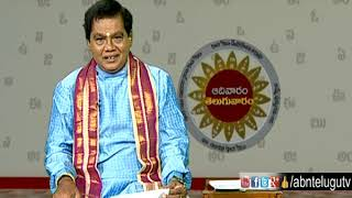 Adivaram Telugu Varam by Meegada Ramalinga Swamy | Full Episode 54