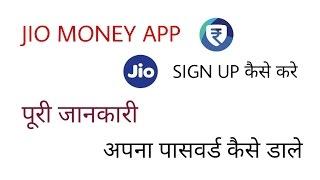 [Jio Money Wallet] How To Register (Log In)? || jio money singup kaise kare